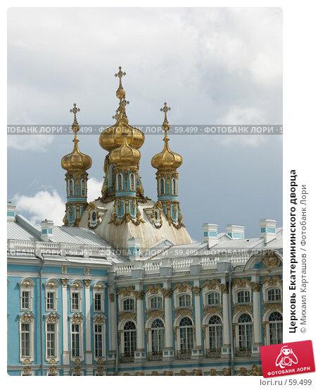 Церковь Екатерининского дворца, эксклюзивное фото № 59499, снято 29 июня 2005 г. (c) Михаил Карташов / Фотобанк Лори