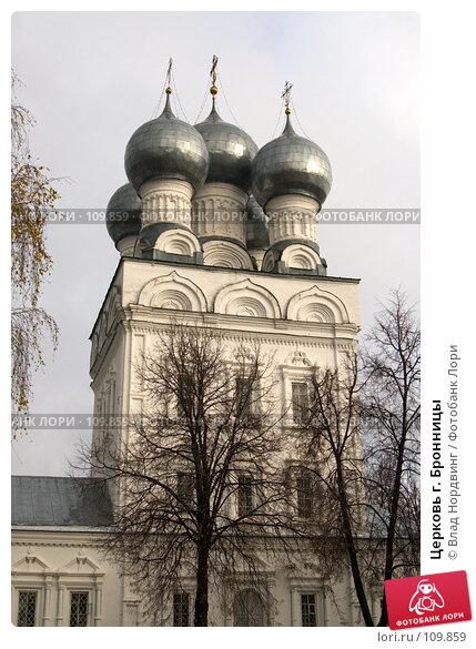 Церковь г. Бронницы, фото № 109859, снято 4 ноября 2007 г. (c) Влад Нордвинг / Фотобанк Лори