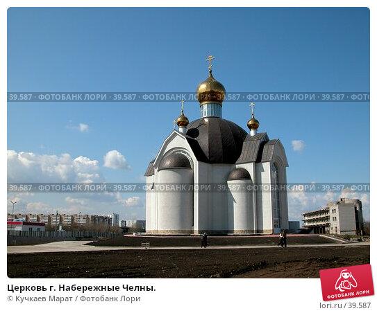Церковь г. Набережные Челны., фото № 39587, снято 6 мая 2007 г. (c) Кучкаев Марат / Фотобанк Лори