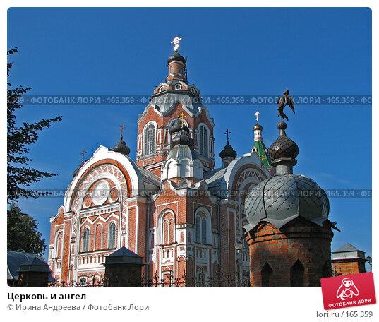 Церковь и ангел, фото № 165359, снято 12 августа 2007 г. (c) Ирина Андреева / Фотобанк Лори