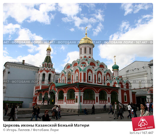 Купить «Церковь иконы Казанской Божьей Матери», фото № 167447, снято 1 июня 2006 г. (c) Игорь Лилеев / Фотобанк Лори