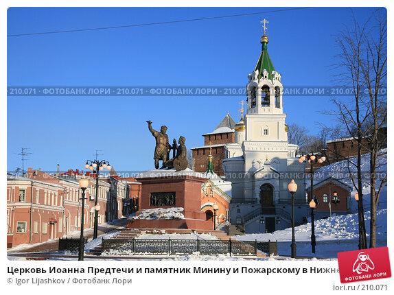 Церковь Иоанна Предтечи и памятник Минину и Пожарскому в Нижнем Новгороде, фото № 210071, снято 21 февраля 2008 г. (c) Igor Lijashkov / Фотобанк Лори