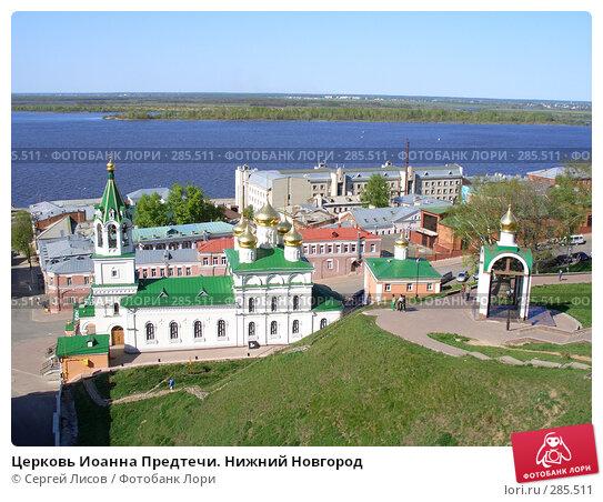 Купить «Церковь Иоанна Предтечи. Нижний Новгород», фото № 285511, снято 2 мая 2008 г. (c) Сергей Лисов / Фотобанк Лори