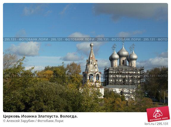 Купить «Церковь Иоанна Златоуста. Вологда.», фото № 295131, снято 23 сентября 2006 г. (c) Алексей Зарубин / Фотобанк Лори