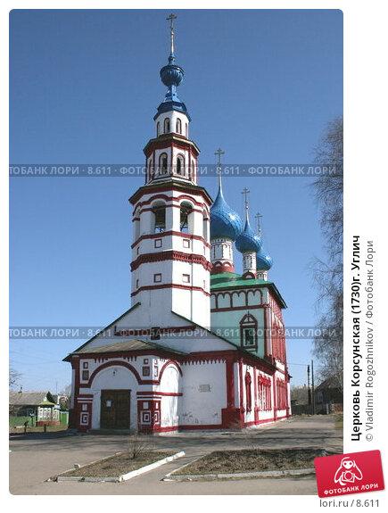 Купить «Церковь Корсунская (1730)г. Углич», фото № 8611, снято 30 апреля 2006 г. (c) Vladimir Rogozhnikov / Фотобанк Лори