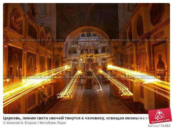 Церковь, линии света свечей тянутся к человеку, освещая иконы на стенах, фото № 14863, снято 12 ноября 2006 г. (c) Алексей А. Егоров / Фотобанк Лори