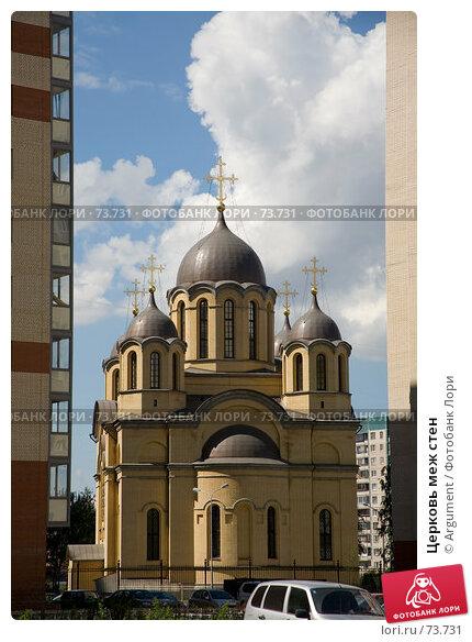 Купить «Церковь меж стен», фото № 73731, снято 23 июля 2007 г. (c) Argument / Фотобанк Лори