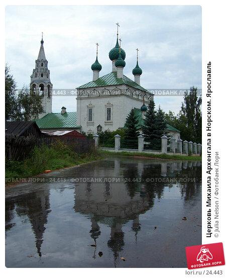 Церковь Михаила Архенгала в Норском. Ярославль, фото № 24443, снято 15 июля 2004 г. (c) Julia Nelson / Фотобанк Лори