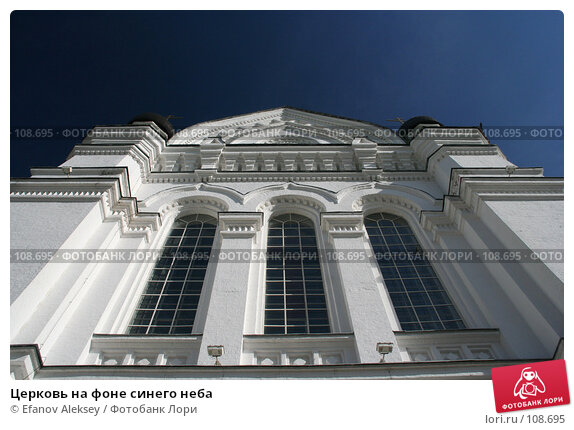 Церковь на фоне синего неба, фото № 108695, снято 22 сентября 2006 г. (c) Efanov Aleksey / Фотобанк Лори