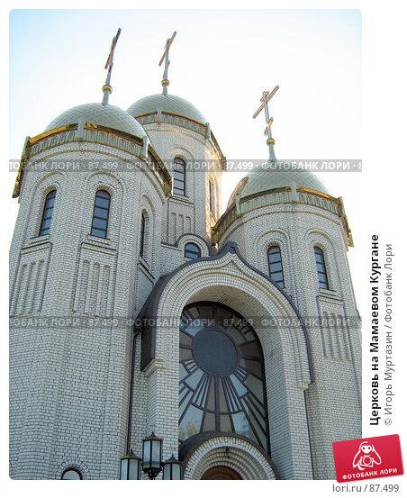 Купить «Церковь на Мамаевом Кургане», фото № 87499, снято 12 сентября 2007 г. (c) Игорь Муртазин / Фотобанк Лори