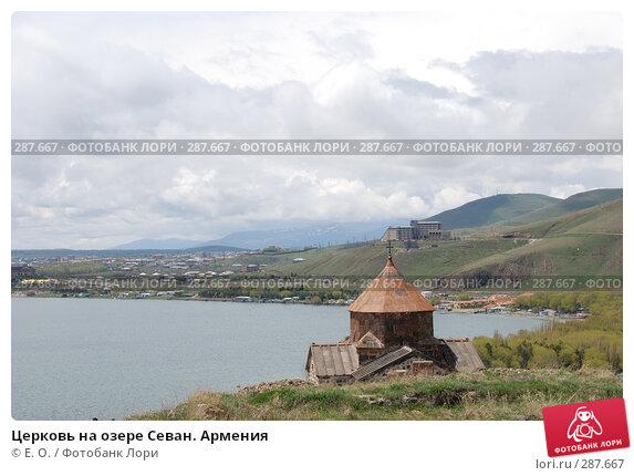 Купить «Церковь на озере Севан. Армения», фото № 287667, снято 3 мая 2008 г. (c) Екатерина Овсянникова / Фотобанк Лори