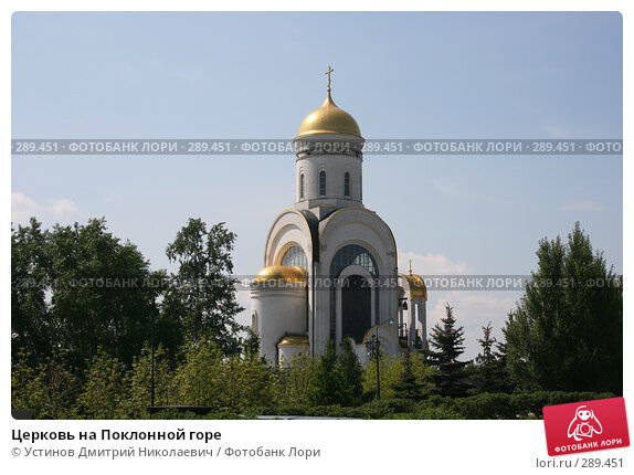 Церковь на Поклонной горе, фото № 289451, снято 18 мая 2008 г. (c) Устинов Дмитрий Николаевич / Фотобанк Лори