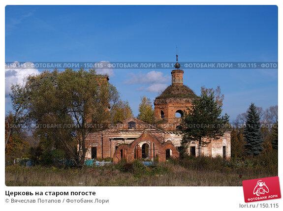 Купить «Церковь на старом погосте», фото № 150115, снято 8 октября 2006 г. (c) Вячеслав Потапов / Фотобанк Лори