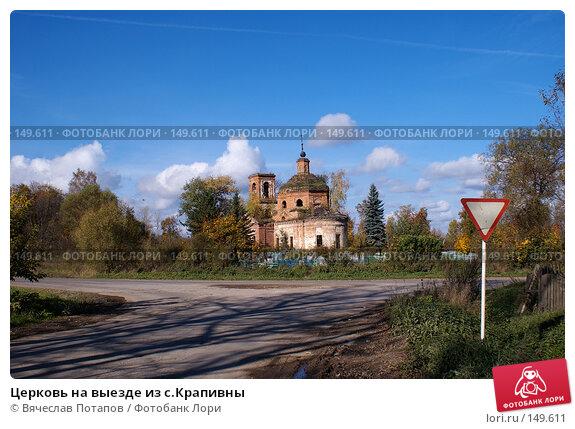 Церковь на выезде из с.Крапивны, фото № 149611, снято 8 октября 2006 г. (c) Вячеслав Потапов / Фотобанк Лори
