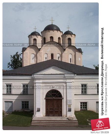 Церковь на Ярославом Дворище. Великий Новгород, фото № 39839, снято 29 июля 2003 г. (c) Евгений Батраков / Фотобанк Лори