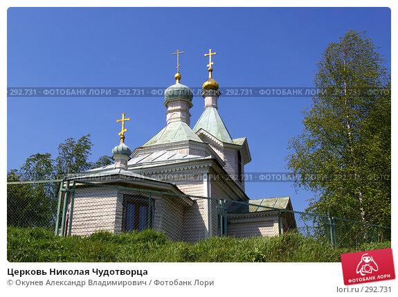 Купить «Церковь Николая Чудотворца», фото № 292731, снято 18 мая 2008 г. (c) Окунев Александр Владимирович / Фотобанк Лори