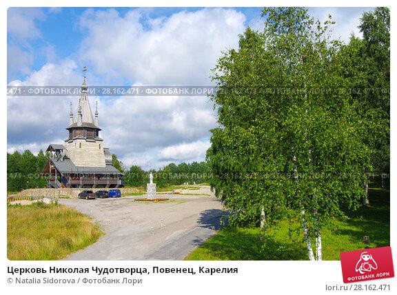 Купить «Церковь Николая Чудотворца, Повенец, Карелия», фото № 28162471, снято 18 августа 2017 г. (c) Natalya Sidorova / Фотобанк Лори