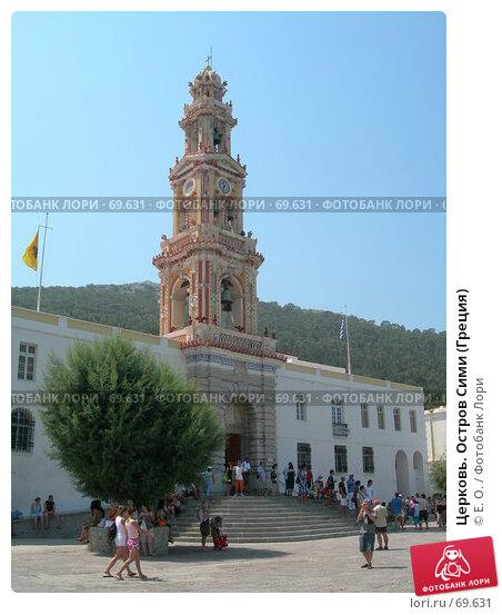 Церковь. Остров Сими (Греция), фото № 69631, снято 1 августа 2007 г. (c) Екатерина Овсянникова / Фотобанк Лори