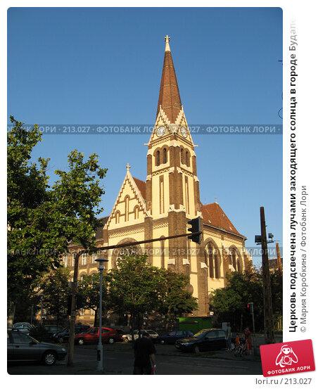 Церковь подсвечена лучами заходящего солнца в городе Будапешт, фото № 213027, снято 21 июля 2017 г. (c) Мария Коробкина / Фотобанк Лори