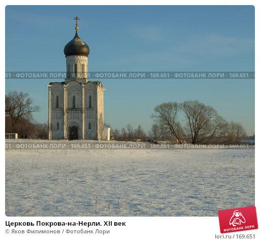 Купить «Церковь Покрова-на-Нерли. XII век», фото № 169651, снято 3 января 2008 г. (c) Яков Филимонов / Фотобанк Лори