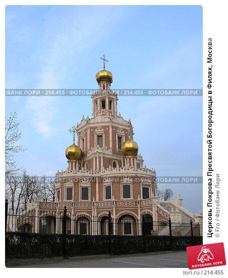 Церковь Покрова Пресвятой Богородицы в Филях, Москва, фото № 214455, снято 25 апреля 2004 г. (c) Fro / Фотобанк Лори