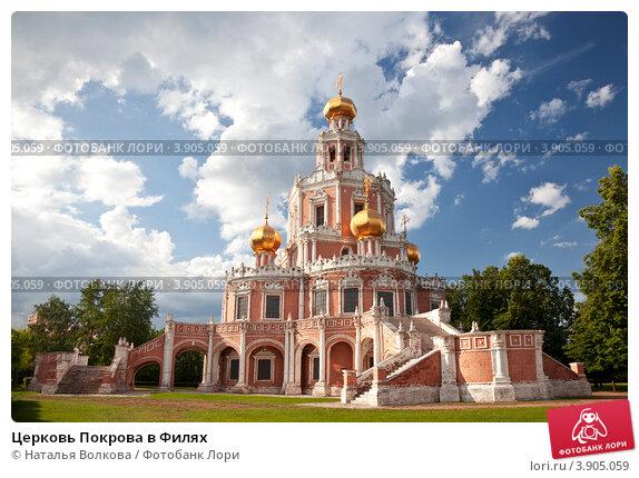 Церковь Покрова в Филях (2012 год). Редакционное фото, фотограф Наталья Волкова / Фотобанк Лори
