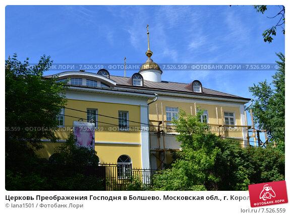 фотография церкви в болшево московской области может вас