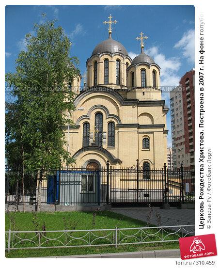 Церковь Рождества Христова. Построена в 2007 г. На фоне голубого неба. Санкт-Петербург., фото № 310459, снято 31 мая 2008 г. (c) Заноза-Ру / Фотобанк Лори