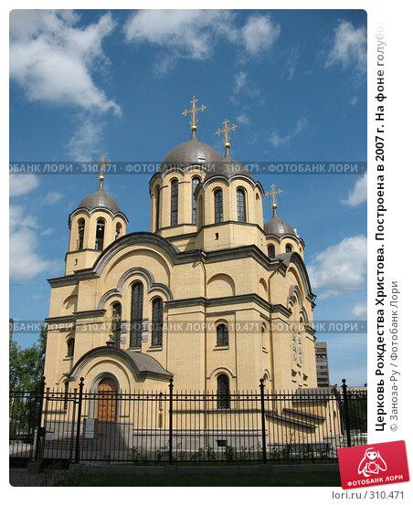 Церковь Рождества Христова. Построена в 2007 г. На фоне голубого неба. Санкт-Петербург., фото № 310471, снято 31 мая 2008 г. (c) Заноза-Ру / Фотобанк Лори