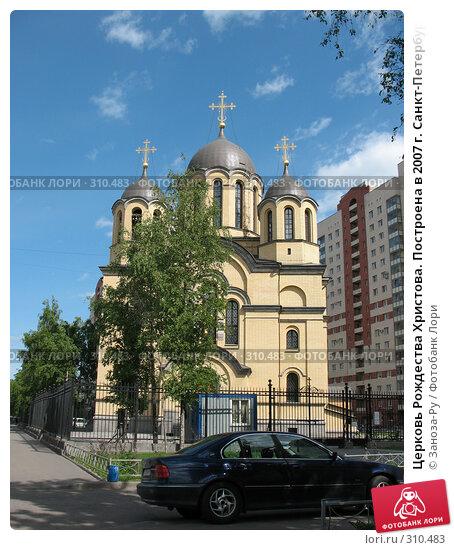 Церковь Рождества Христова. Построена в 2007 г. Санкт-Петербург., фото № 310483, снято 31 мая 2008 г. (c) Заноза-Ру / Фотобанк Лори
