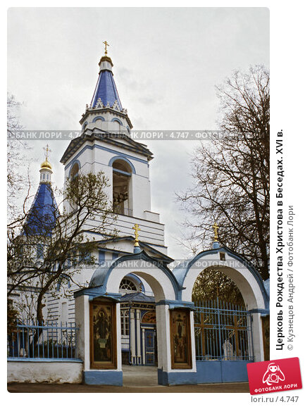 Церковь Рождества Христова в Беседах. XVI в., фото № 4747, снято 8 декабря 2016 г. (c) Кузнецов Андрей / Фотобанк Лори