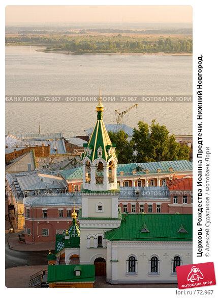 Купить «Церковь Рождества Иоанна Предтечи. Нижний Новгород.», фото № 72967, снято 18 августа 2007 г. (c) Алексей Судариков / Фотобанк Лори