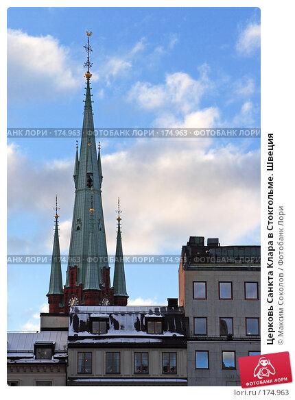 Купить «Церковь Санкта Клара в Стокгольме. Швеция», фото № 174963, снято 4 января 2008 г. (c) Максим Соколов / Фотобанк Лори