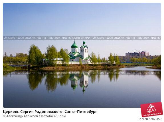 Церковь Сергия Радонежского. Санкт-Петербург, эксклюзивное фото № 287359, снято 4 мая 2008 г. (c) Александр Алексеев / Фотобанк Лори