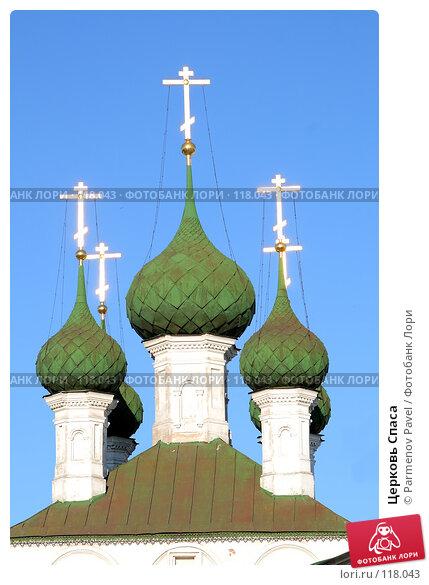 Церковь Спаса, фото № 118043, снято 18 июля 2007 г. (c) Parmenov Pavel / Фотобанк Лори