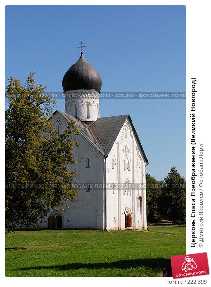 Церковь Спаса Преображения (Великий Новгород), фото № 222399, снято 12 августа 2007 г. (c) Дмитрий Яковлев / Фотобанк Лори