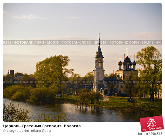 Купить «Церковь Сретения Господня. Вологда», фото № 290515, снято 9 мая 2008 г. (c) Liseykina / Фотобанк Лори