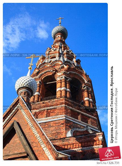 Церковь Сретения Господня. Ярославль, фото № 326731, снято 13 июня 2008 г. (c) Игорь Мошкин / Фотобанк Лори