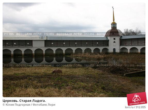 Купить «Церковь. Старая Ладога.», фото № 312055, снято 19 апреля 2008 г. (c) Юлия Селезнева / Фотобанк Лори