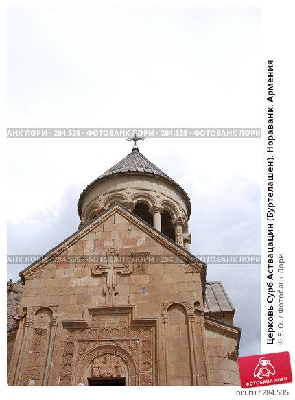 Церковь Сурб Аствацацин (Буртелашен). Нораванк. Армения, фото № 284535, снято 2 мая 2008 г. (c) Екатерина Овсянникова / Фотобанк Лори
