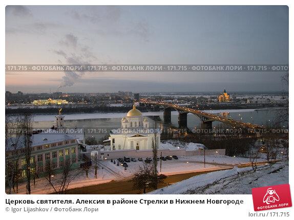 Церковь святителя. Алексия в районе Стрелки в Нижнем Новгороде, фото № 171715, снято 19 ноября 2007 г. (c) Igor Lijashkov / Фотобанк Лори