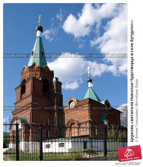Церковь святителя Николая Чудотворца в селе Бутурлино, эксклюзивное фото № 284447, снято 27 апреля 2008 г. (c) Алина Голышева / Фотобанк Лори