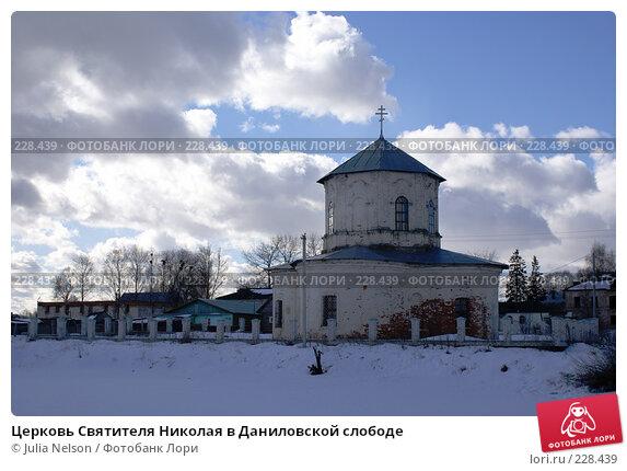 Церковь Святителя Николая в Даниловской слободе, фото № 228439, снято 6 марта 2008 г. (c) Julia Nelson / Фотобанк Лори
