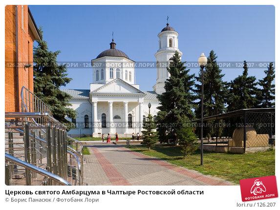 Церковь святого Амбарцума в Чалтыре Ростовской области, фото № 126207, снято 18 июля 2007 г. (c) Борис Панасюк / Фотобанк Лори