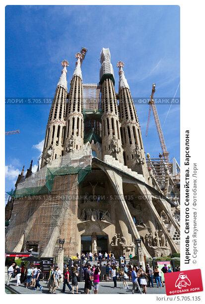 Церковь Святого Семейства. Барселона (2013 год). Редакционное фото, фотограф Сергей Якуничев / Фотобанк Лори