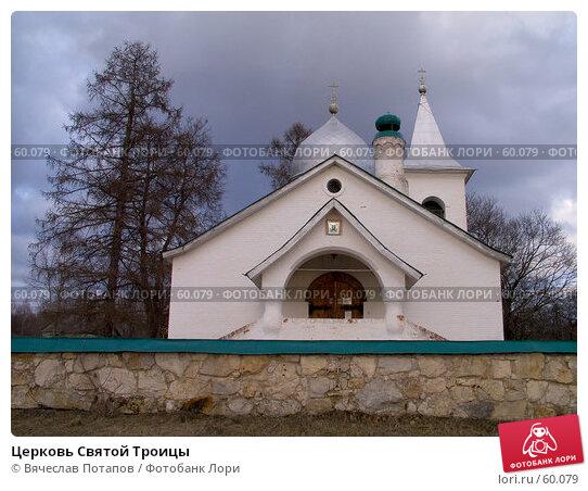 Церковь Святой Троицы, фото № 60079, снято 17 марта 2007 г. (c) Вячеслав Потапов / Фотобанк Лори
