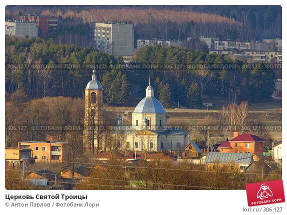Церковь Святой Троицы, фото № 306127, снято 27 марта 2008 г. (c) Антон Павлов / Фотобанк Лори