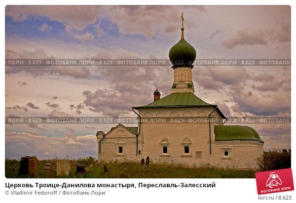 Церковь Троице-Данилова монастыря, Переславль-Залесский, фото № 8623, снято 9 августа 2006 г. (c) Vladimir Fedoroff / Фотобанк Лори