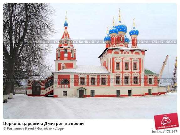 Церковь царевича Дмитрия на крови, фото № 173167, снято 2 января 2008 г. (c) Parmenov Pavel / Фотобанк Лори
