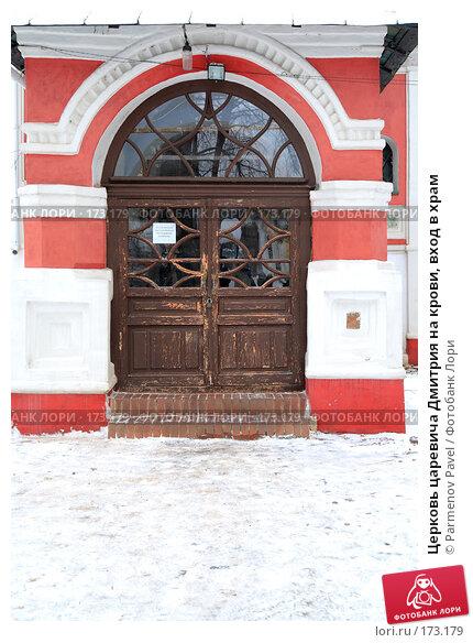 Церковь царевича Дмитрия на крови, вход в храм, фото № 173179, снято 2 января 2008 г. (c) Parmenov Pavel / Фотобанк Лори